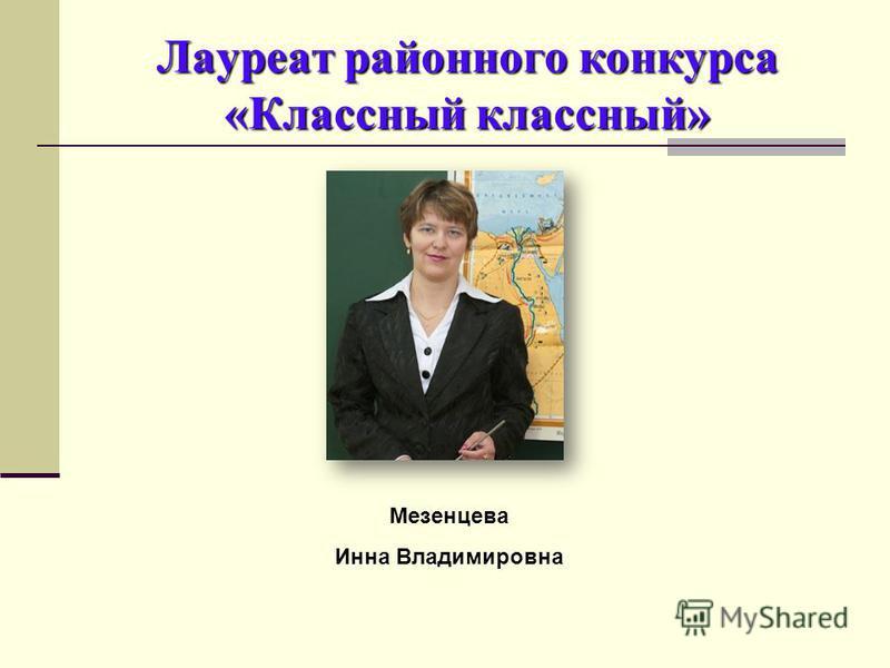 Лауреат районного конкурса «Классный классный» Мезенцева Инна Владимировна
