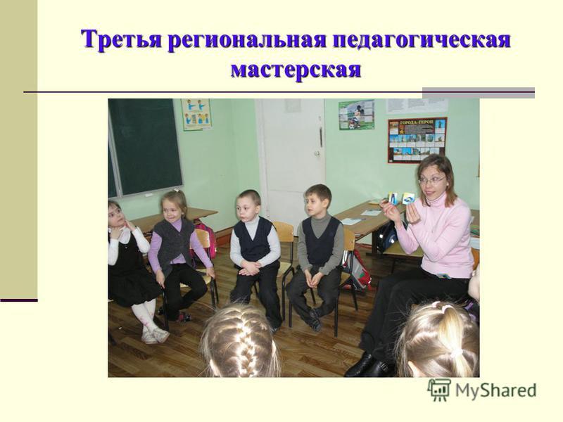 Третья региональная педагогическая мастерская