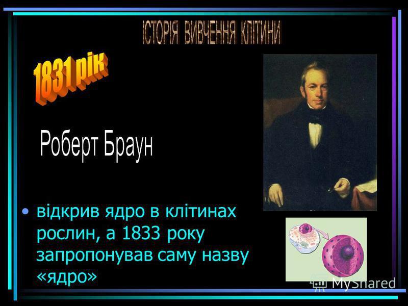 описав ядро в яйцеклітинах курки, а в 1840 році запропонував термін «протоплазма», як живого вмісту клітини
