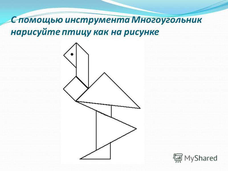 С помощью инструмента Многоугольник нарисуйте птицу как на рисунке