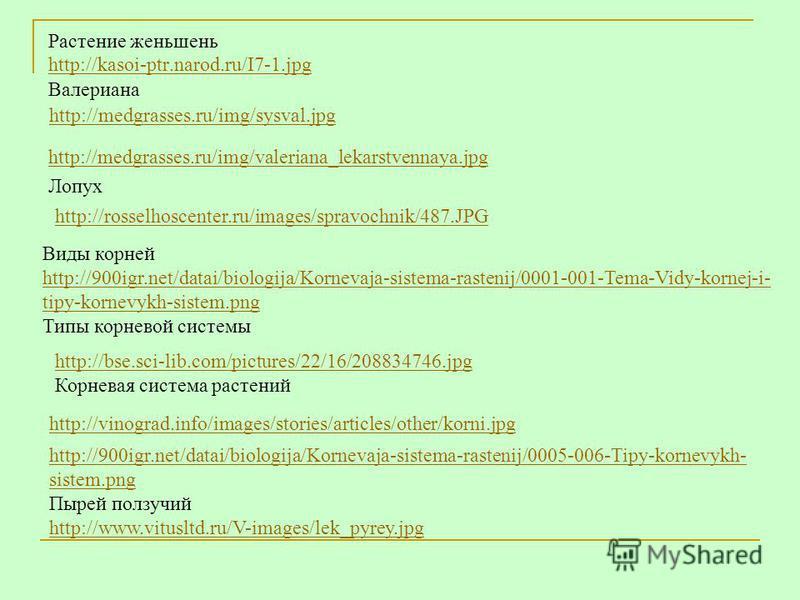 Растение женьшень http://kasoi-ptr.narod.ru/I7-1. jpg Валериана http://kasoi-ptr.narod.ru/I7-1. jpg http://medgrasses.ru/img/valeriana_lekarstvennaya.jpg Лопух http://medgrasses.ru/img/sysval.jpg http://rosselhoscenter.ru/images/spravochnik/487. JPG