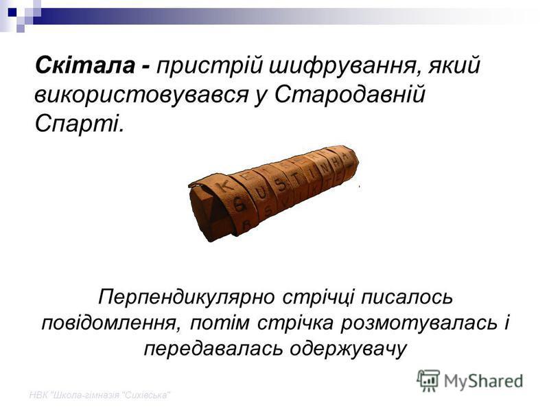 НВК Школа-гімназія Сихівська Скітала - пристрій шифрування, який використовувався у Стародавній Спарті. Перпендикулярно стрічці писалось повідомлення, потім стрічка розмотувалась і передавалась одержувачу