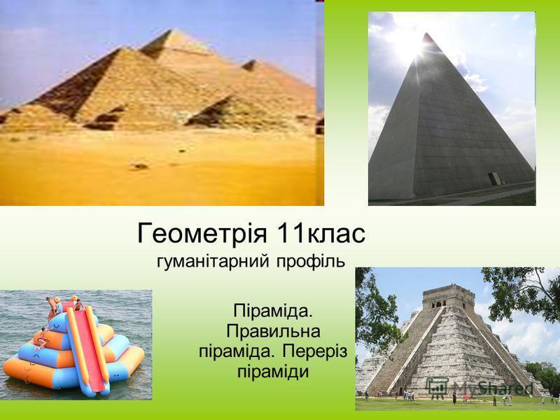 Геометрія 11клас гуманітарний профіль Піраміда. Правильна піраміда. Переріз піраміди