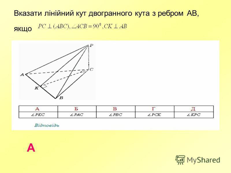 Вказати лінійний кут двогранного кута з ребром АВ, якщо А