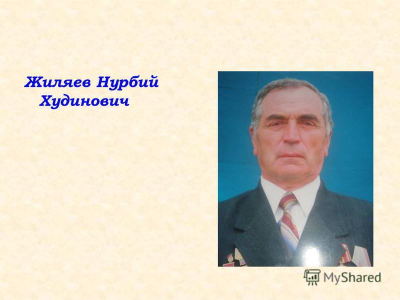 Жиляев Нурбий Худинович