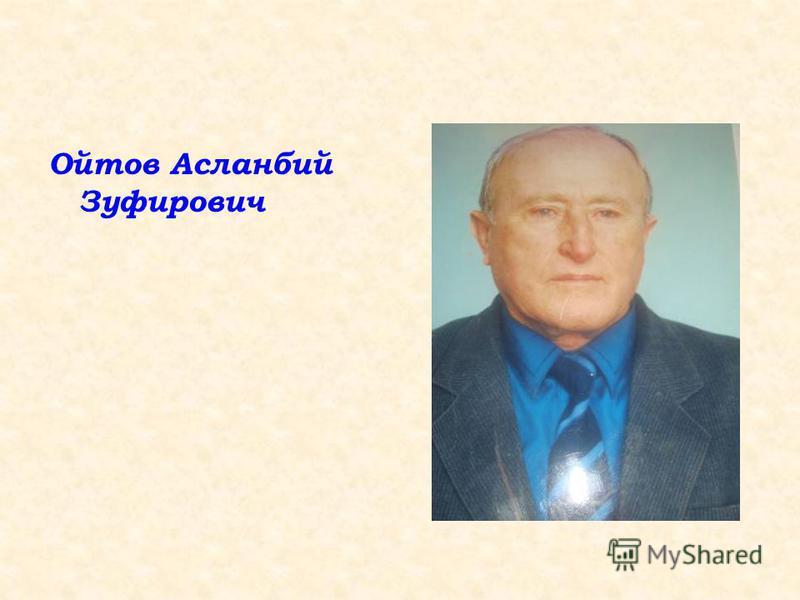Ойтов Асланбий Зуфирович