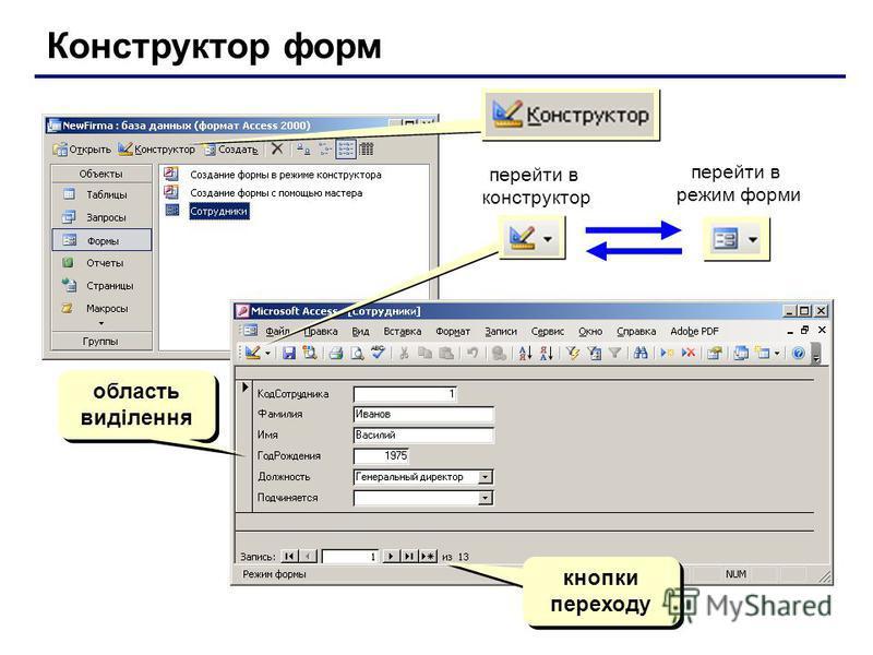 Конструктор форм перейти в конструктор перейти в режим форми область виділення кнопки переходу