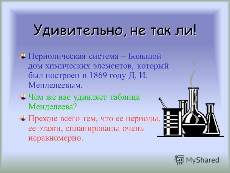 Мини-путешествие по периодической системе
