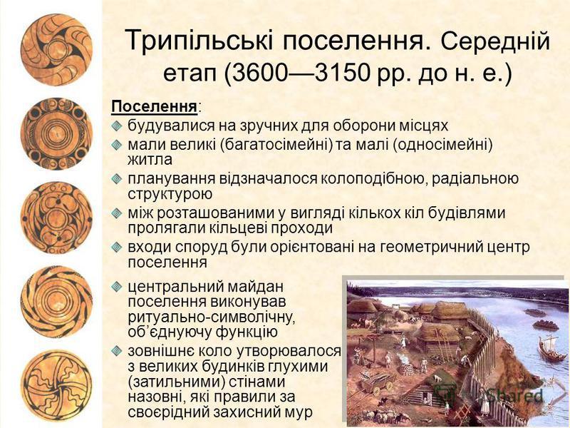 Трипільські поселення. Середній етап (36003150 рр. до н. е.) Поселення: будувалися на зручних для оборони місцях мали великі (багатосімейні) та малі (односімейні) житла планування відзначалося колоподібною, радіальною структурою між розташованими у в