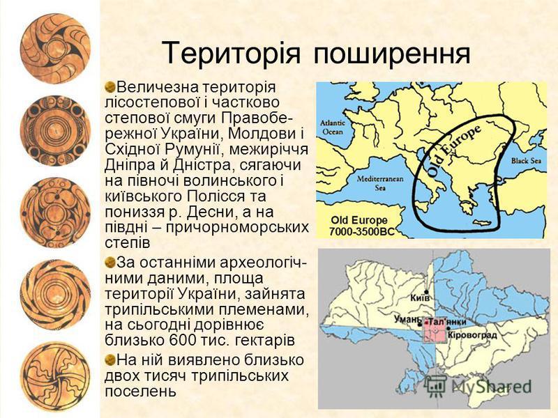 Величезна територія лісостепової і частково степової смуги Правобе- режної України, Молдови і Східної Румунії, межиріччя Дніпра й Дністра, сягаючи на півночі волинського і київського Полісся та пониззя р. Десни, а на півдні – причорноморських степів