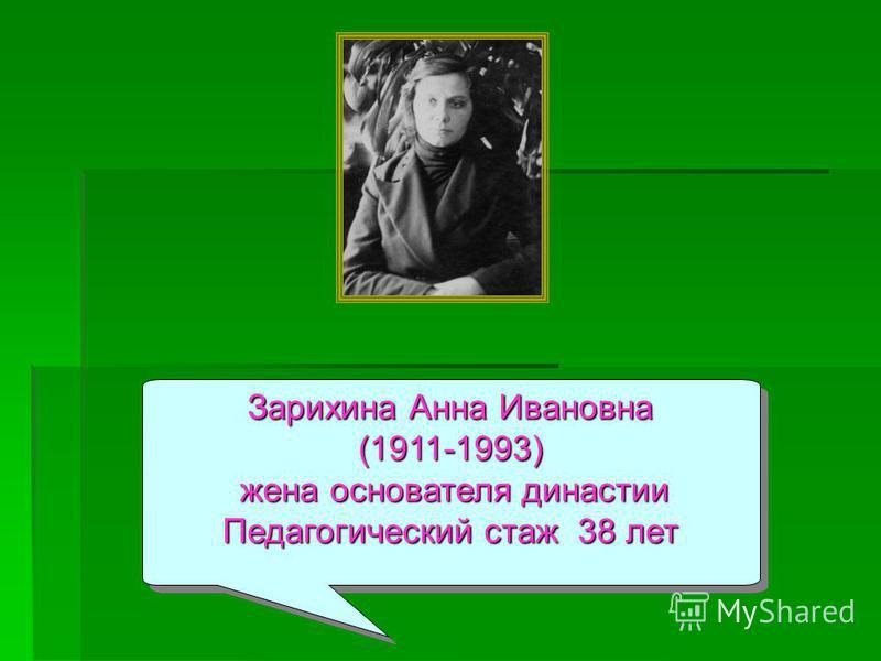 Зарихина Анна Ивановна (1911-1993) жена основателя династии жена основателя династии Педагогический стаж 38 лет Зарихина Анна Ивановна (1911-1993) жена основателя династии жена основателя династии Педагогический стаж 38 лет