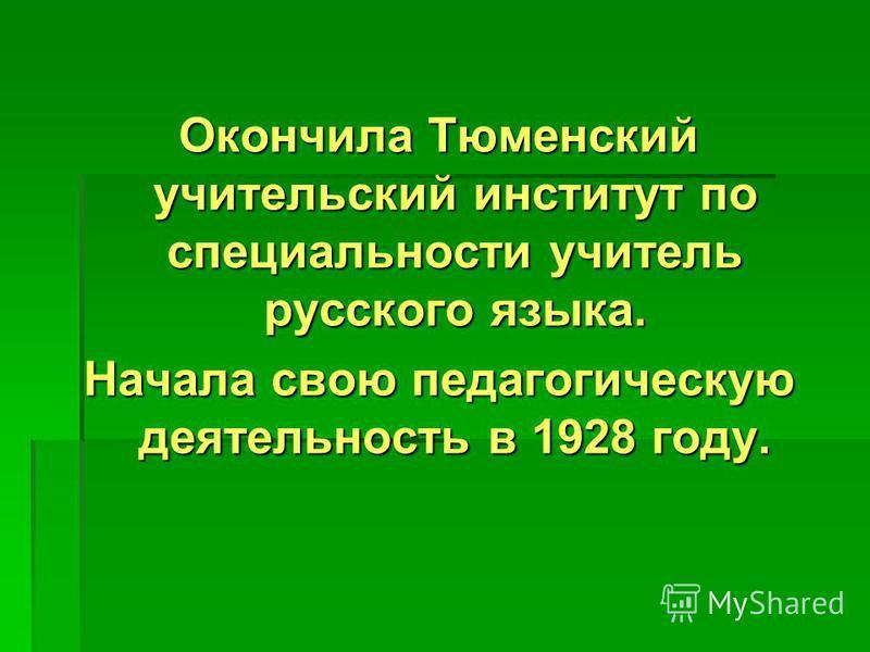Окончила Тюменский учительский институт по специальности учитель русского языка. Начала свою педагогическую деятельность в 1928 году.