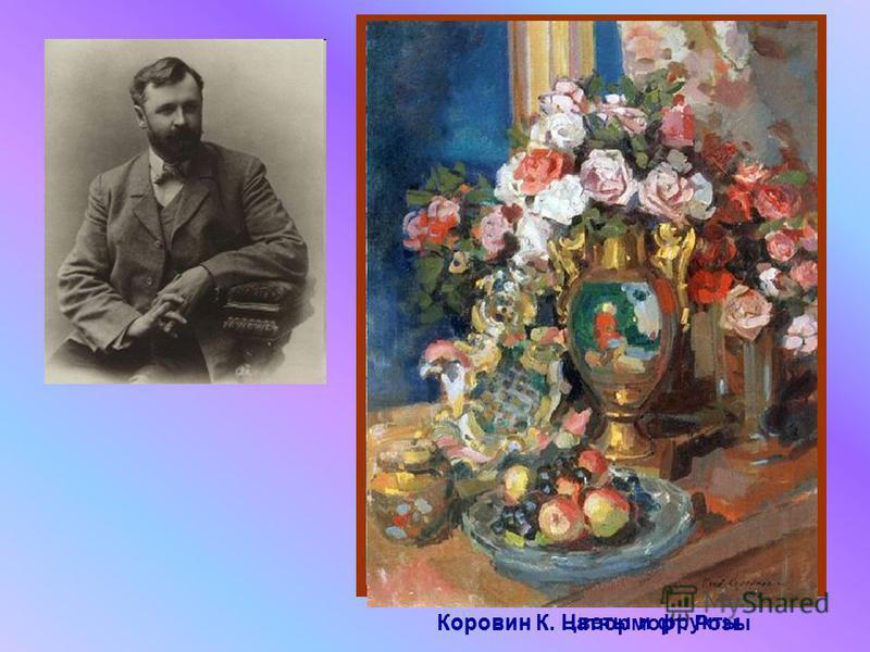 Коровин К. Цветы и фрукты Коровин К. Натюрморт. Розы