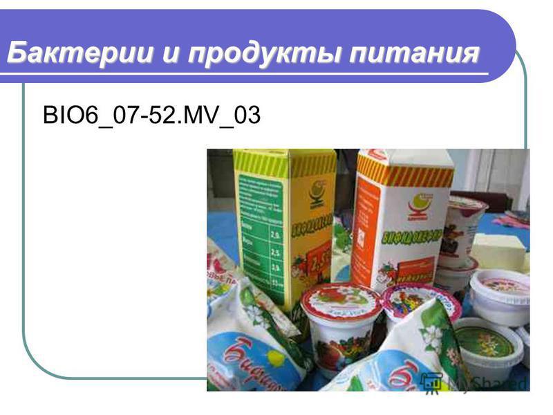 Бактерии и продукты питания BIO6_07-52.MV_03