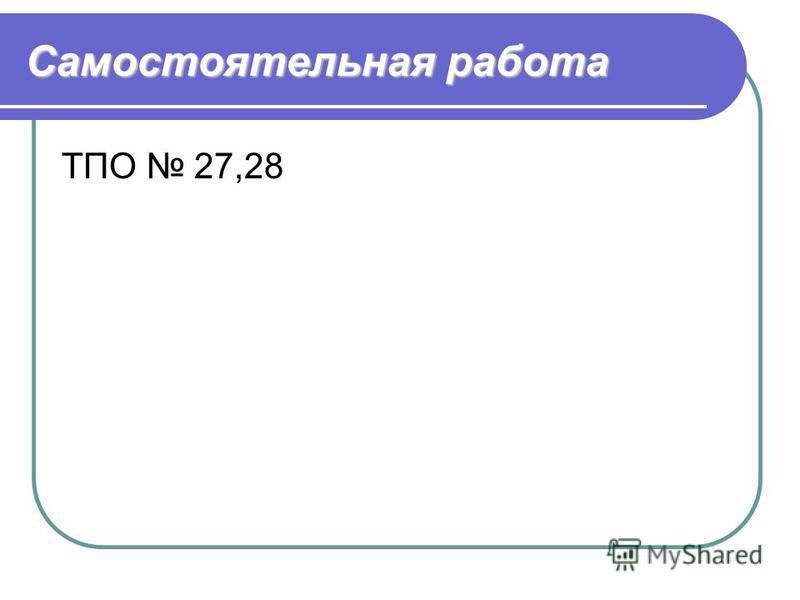 Самостоятельная работа ТПО 27,28