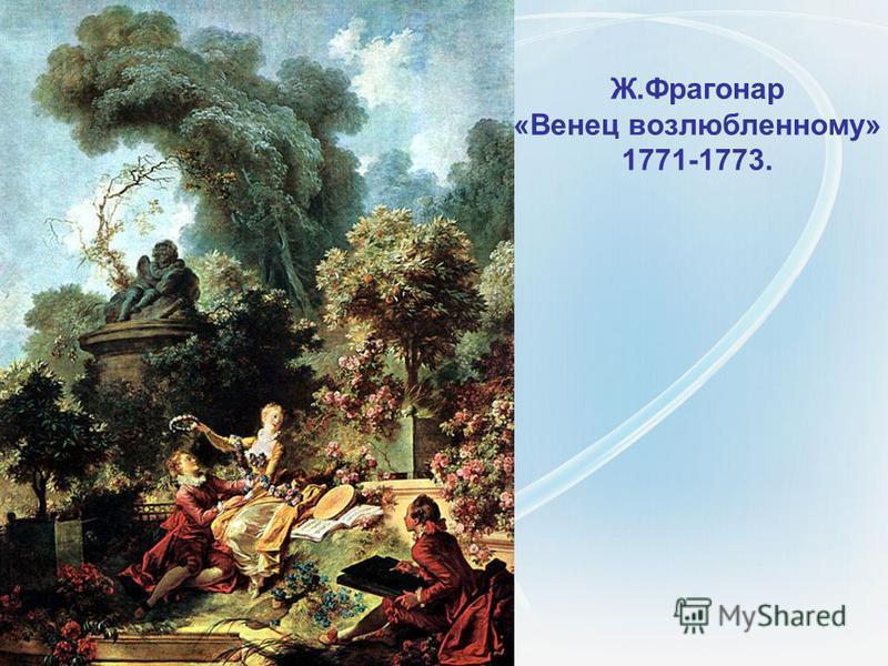 Ж.Фрагонар «Венец возлюбленному» 1771-1773.
