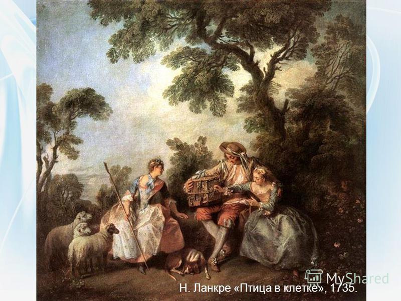 Н. Ланкре «Птица в клетке», 1735.