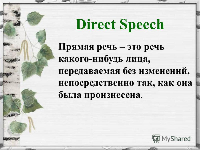 Direct Speech Прямая речь – это речь какого-нибудь лица, передаваемая без изменений, непосредственно так, как она была произнесена.
