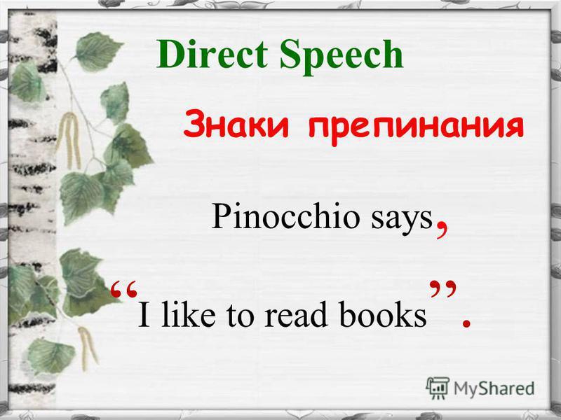 Direct Speech Знаки препинания Pinocchio says, I like to read books.