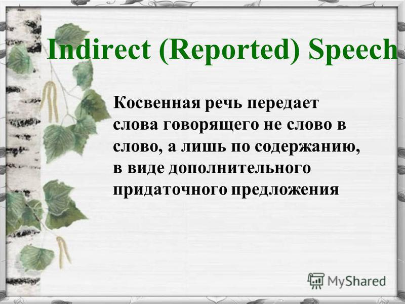 Indirect (Reported) Speech Косвенная речь передает слова говорящего не слово в слово, а лишь по содержанию, в виде дополнительного придаточного предложения
