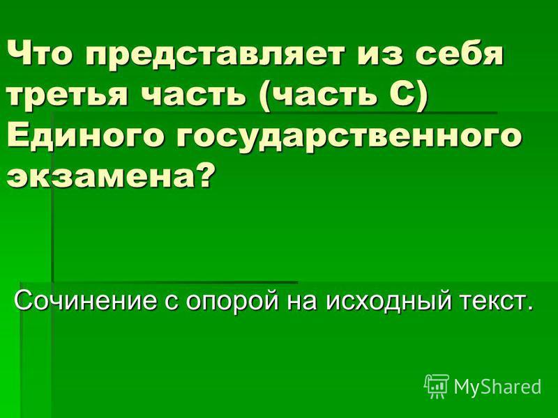 Единый государственный экзамен по русскому языку.