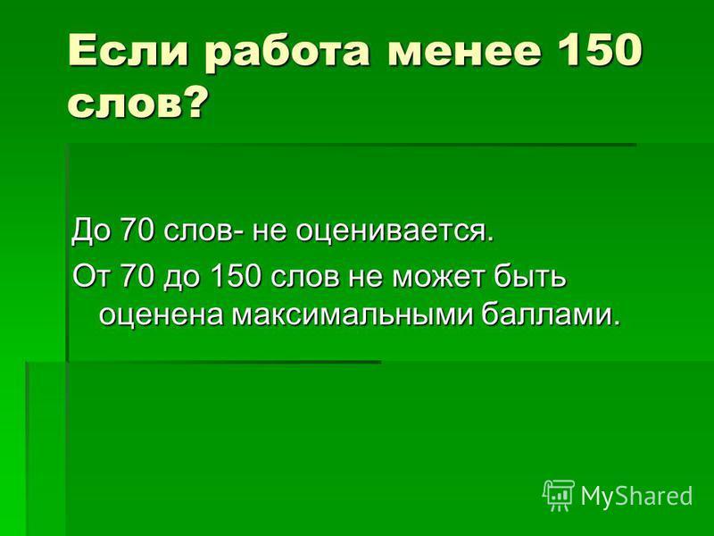 Каков оптимальный объем сочинения? 150-250 слов ( лист А4).