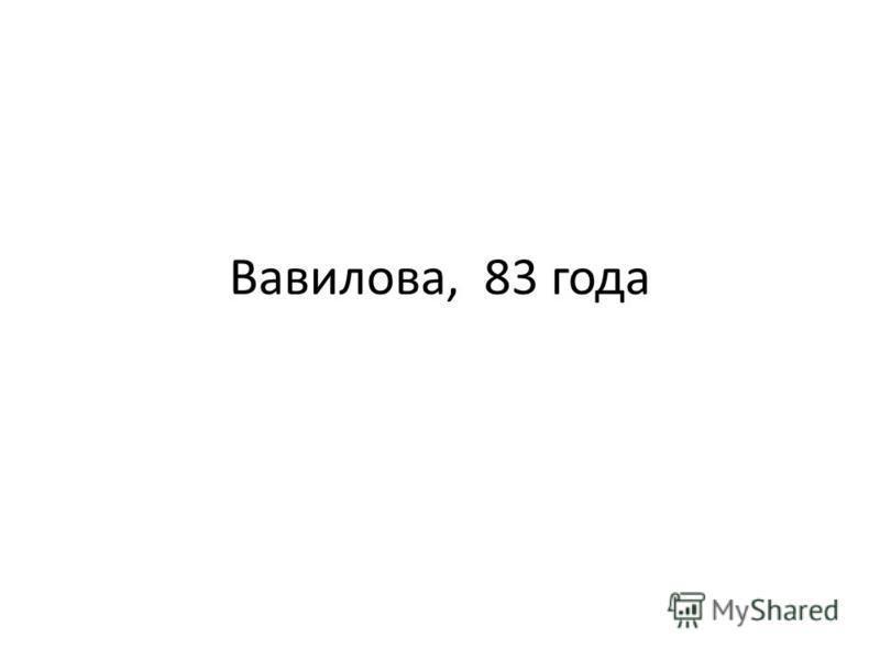Вавилова, 83 года