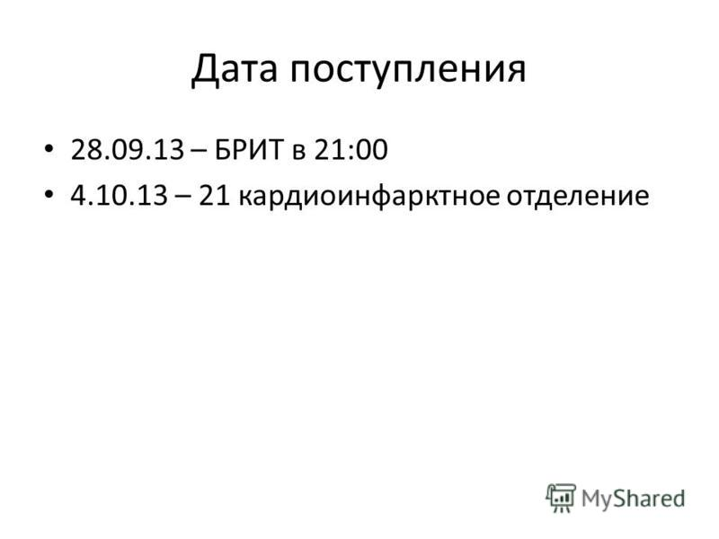Дата поступления 28.09.13 – БРИТ в 21:00 4.10.13 – 21 кардио инфарктное отделение
