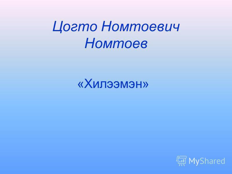 Цогто Номтоевич Номтоев «Хилээмэн»