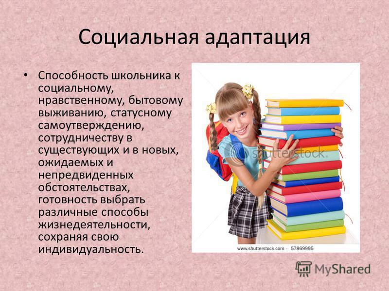 Социальная адаптация Способность школьника к социальному, нравственному, бытовому выживанию, статусному самоутверждению, сотрудничеству в существующих и в новых, ожидаемых и непредвиденных обстоятельствах, готовность выбрать различные способы жизнеде