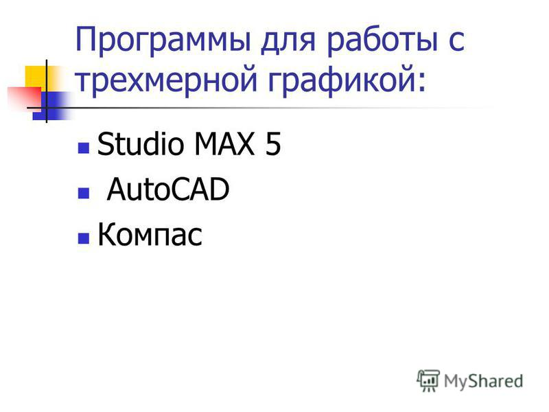 Программы для работы с трехмерной графикой: Studio MAX 5 AutoCAD Компас