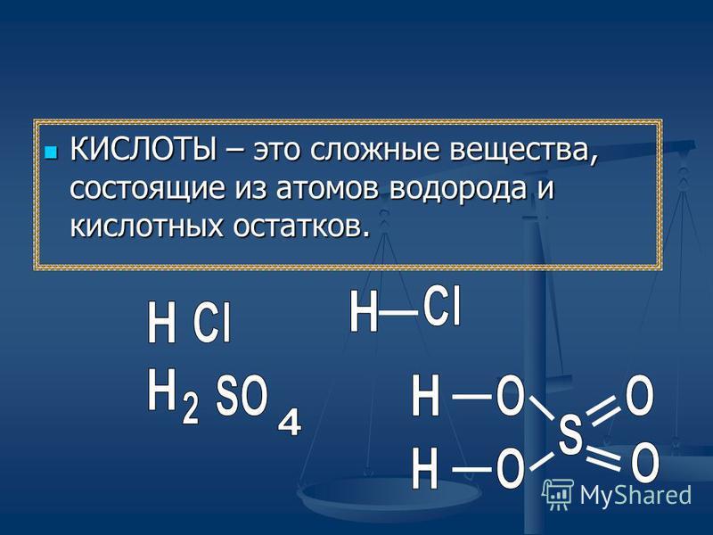 КИСЛОТЫ – это сложные вещества, состоящие из атомов водорода и кислотных остатков. КИСЛОТЫ – это сложные вещества, состоящие из атомов водорода и кислотных остатков.
