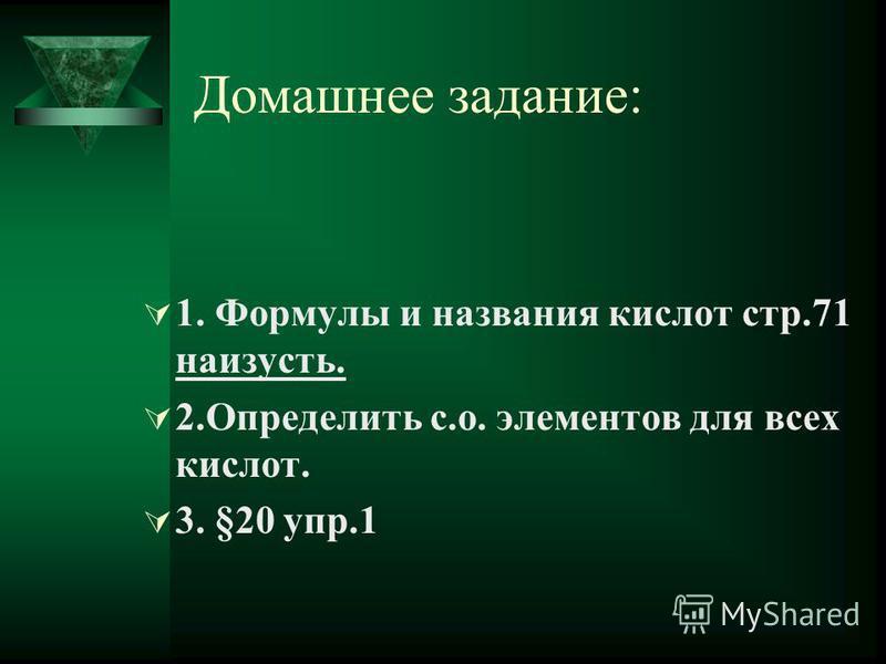 Домашнее задание: 1. Формулы и названия кислот стр.71 наизусть. 2. Определить с.о. элементов для всех кислот. 3. §20 упр.1