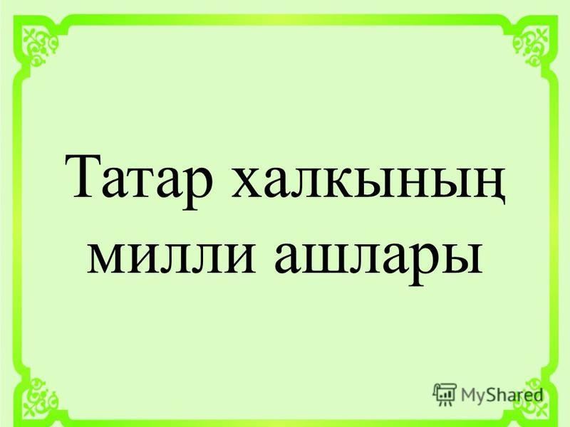 Татар халкының милли ашлары