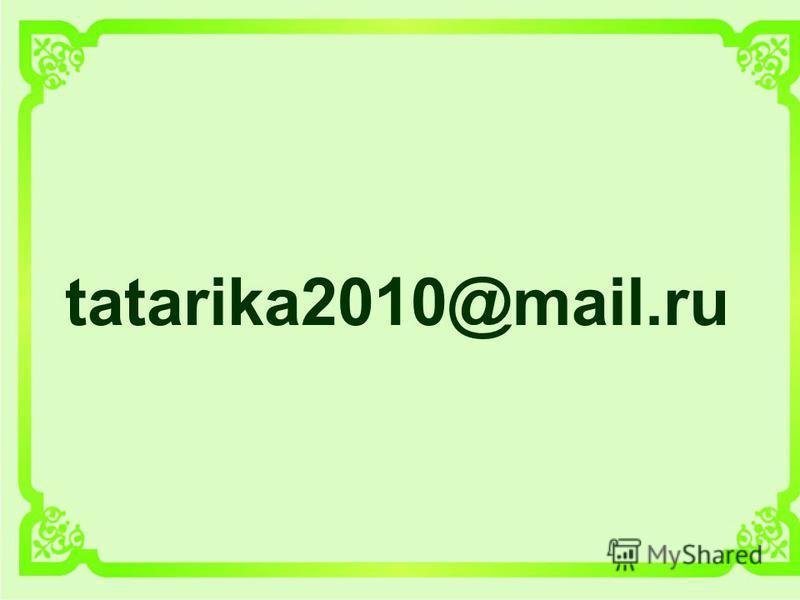 tatarika2010@mail.ru