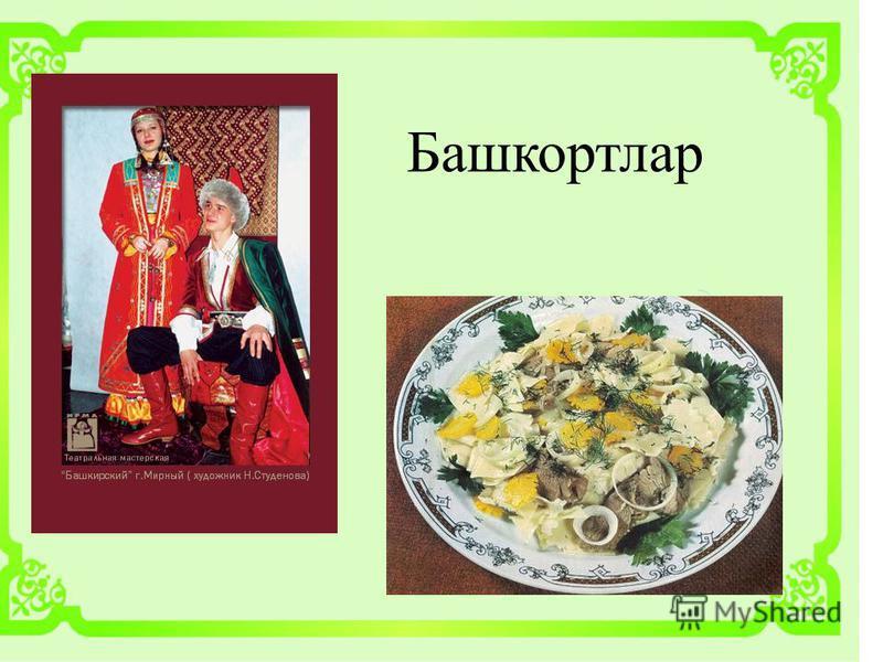 Башкортлар