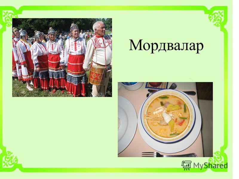Мордвалар