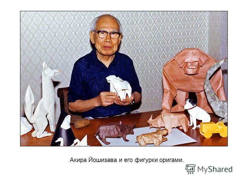 Акира Йошизава и его фигурки оригами.