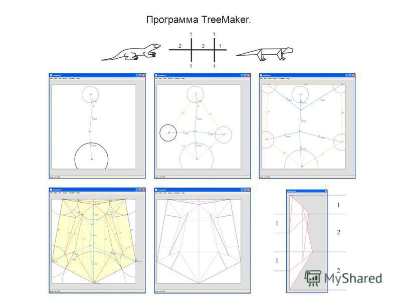 Программа TreeMaker.