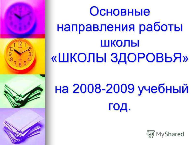 Основные направления работы школы «ШКОЛЫ ЗДОРОВЬЯ» на 2008-2009 учебный год.
