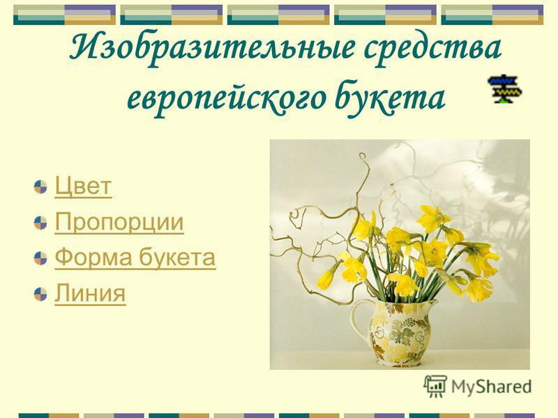 Изобразительные средства европейского букета Цвет Пропорции Форма букета Линия