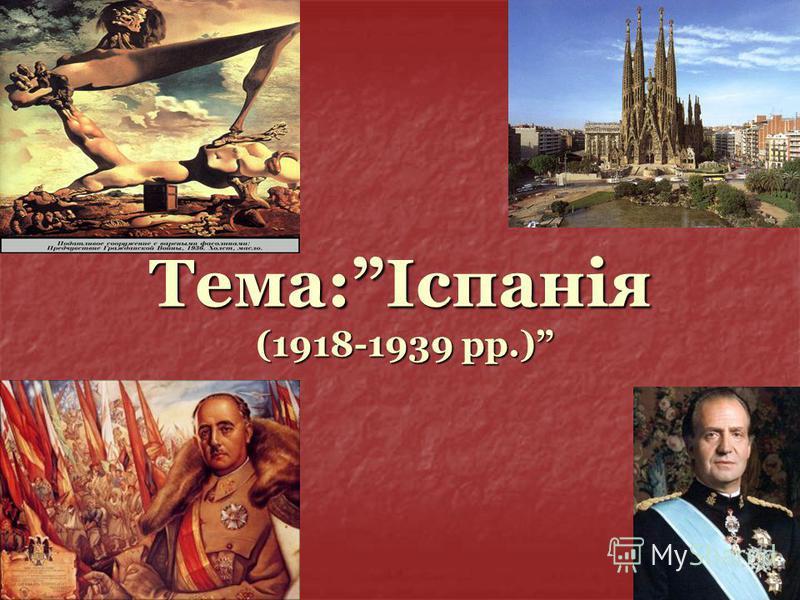 Тема:Іспанія (1918-1939 рр.)
