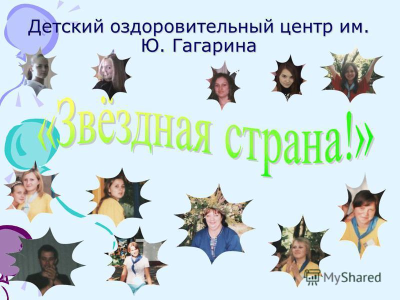 Детский оздоровительный центр им. Ю. Гагарина