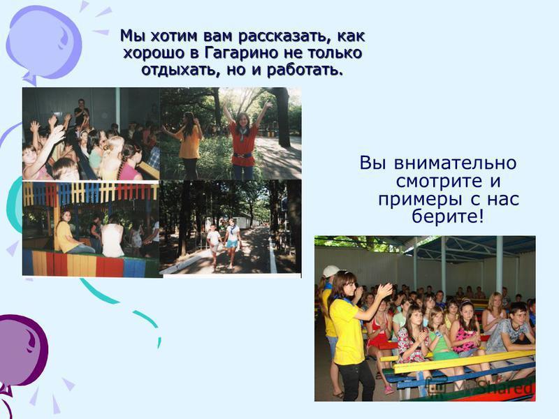 Мы хотим вам рассказать, как хорошо в Гагарино не только отдыхать, но и работать. Вы внимательно смотрите и примеры с нас берите!