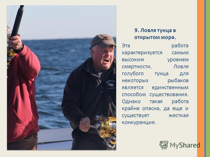 9. Ловля тунца в открытом море. Эта работа характеризуется самым высоким уровнем смертности. Ловля голубого тунца для некоторых рыбаков является единственным способом существования. Однако такая работа крайне опасна, да еще и существует жесткая конку