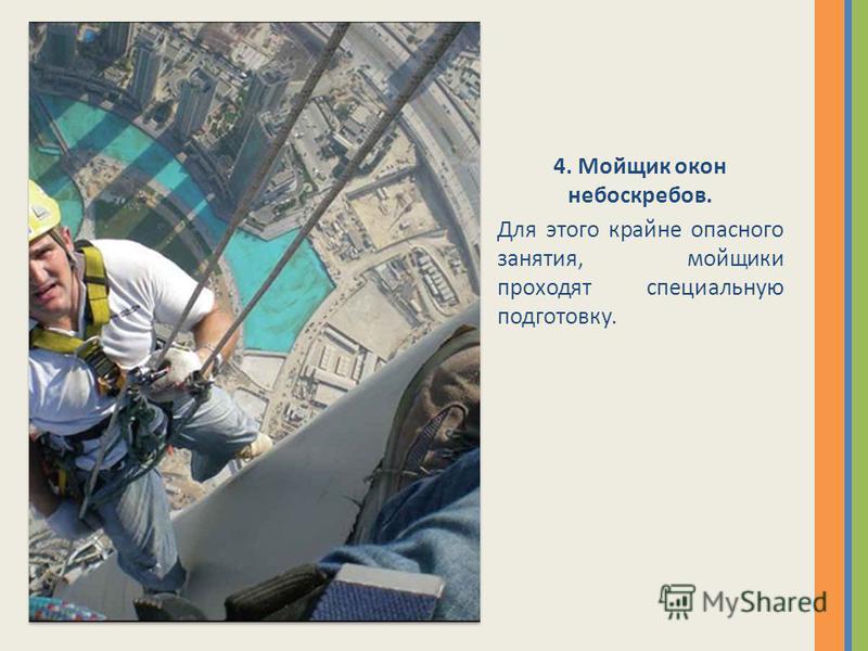 4. Мойщик окон небоскребов. Для этого крайне опасного занятия, мойщики проходят специальную подготовку.