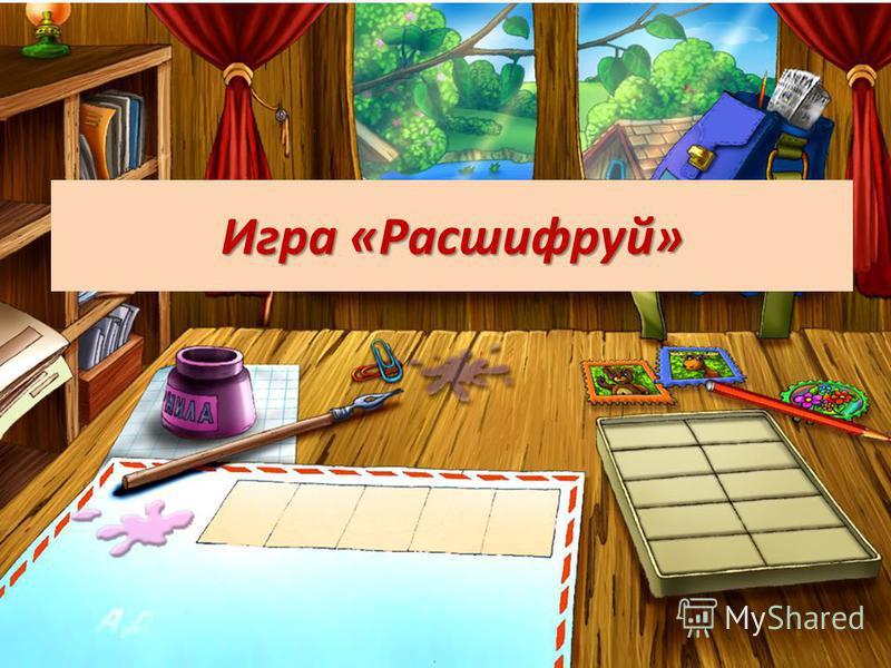 Игра «Расшифруй»
