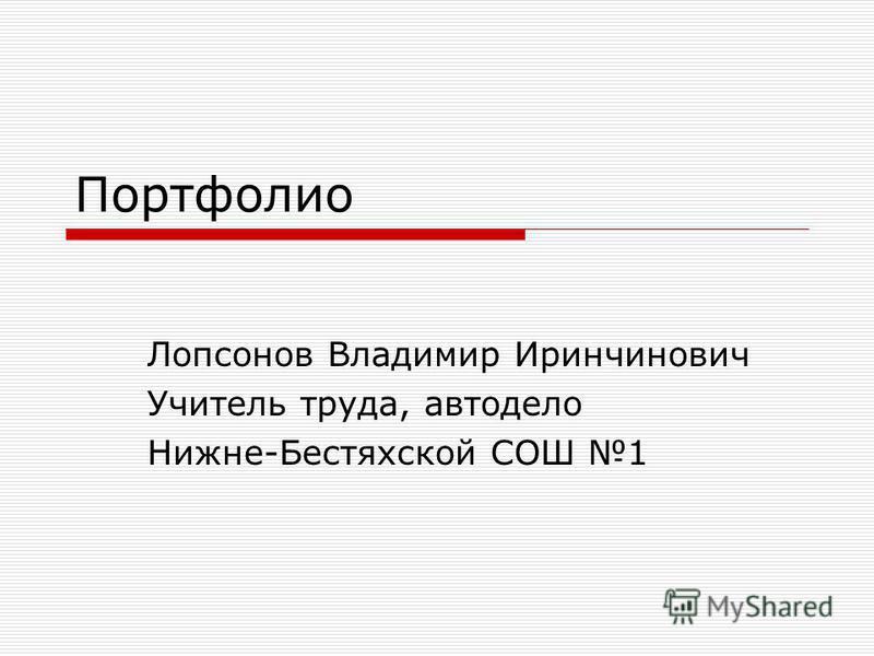 Портфолио Лопсонов Владимир Иринчинович Учитель труда, автодело Нижне-Бестяхской СОШ 1
