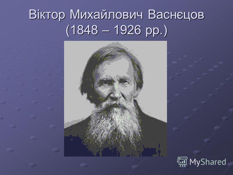 Віктор Михайлович Васнєцов (1848 – 1926 рр.)