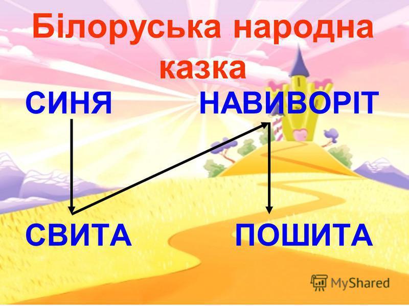 Білоруська народна казка СИНЯ НАВИВОРІТ СВИТА ПОШИТА